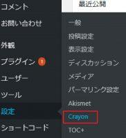 記事にコードを挿入できるプラグインCrayon Syntax Highlighterの使い方